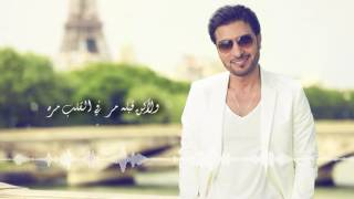 Majid Al Mohandis ... Wallah Ma Yrmch - With Lyrics | ماجد المهندس ... والله مايرمش - بالكلمات