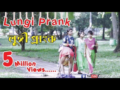 Lungi Prank। Bangla New Prank Video 2017। Funny Prank EP -1। by FriendZ BooM