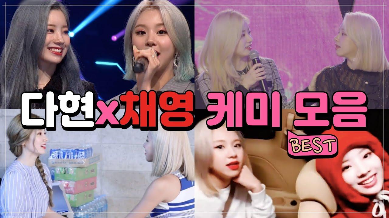 트와이스 다현 x 채영 케미 BEST 모음 l Twice Dahyun x Chaeyoung chemistry BEST compilation