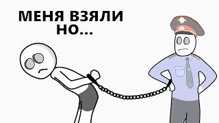 Как меня ПОЙМАЛИ (анимация)