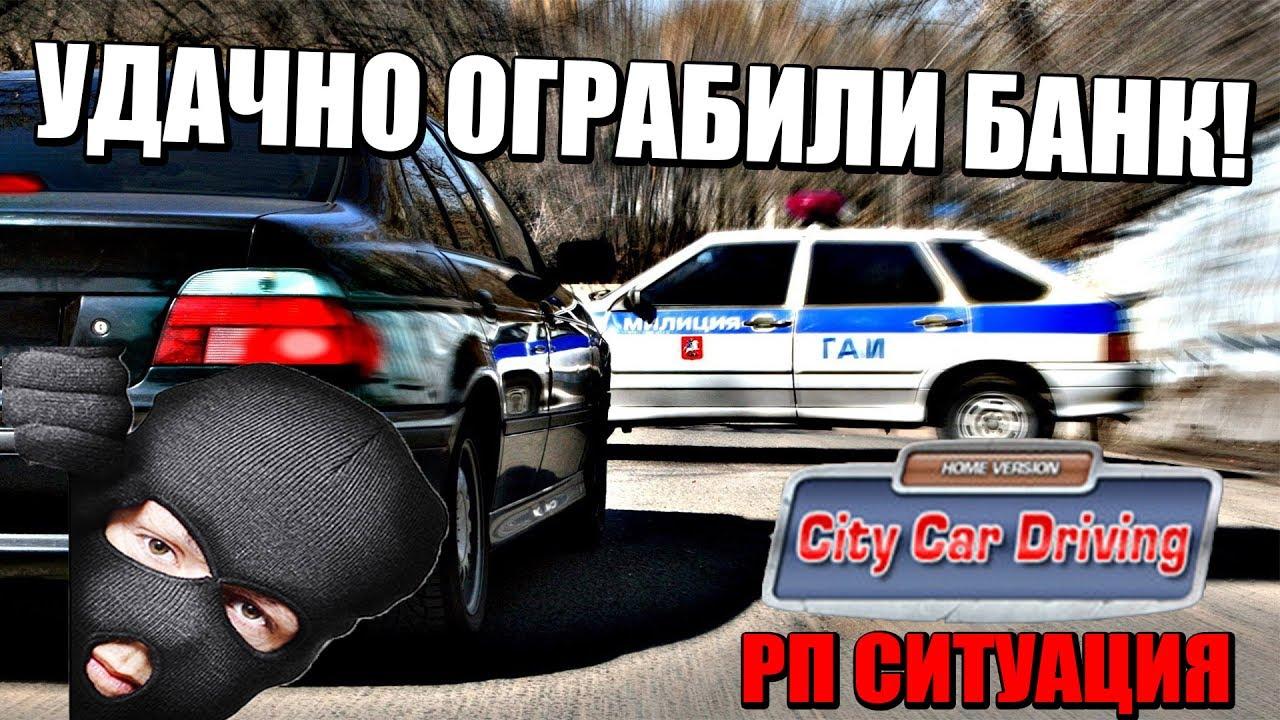 УДАЧНО ОГРАБИЛИ БАНК !   CITY CAR DRIVING РП СИТУАЦИЯ