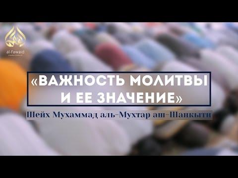 Шейх аль-Мухтар аш-Шанкыти — «Важность молитвы и ее значение»