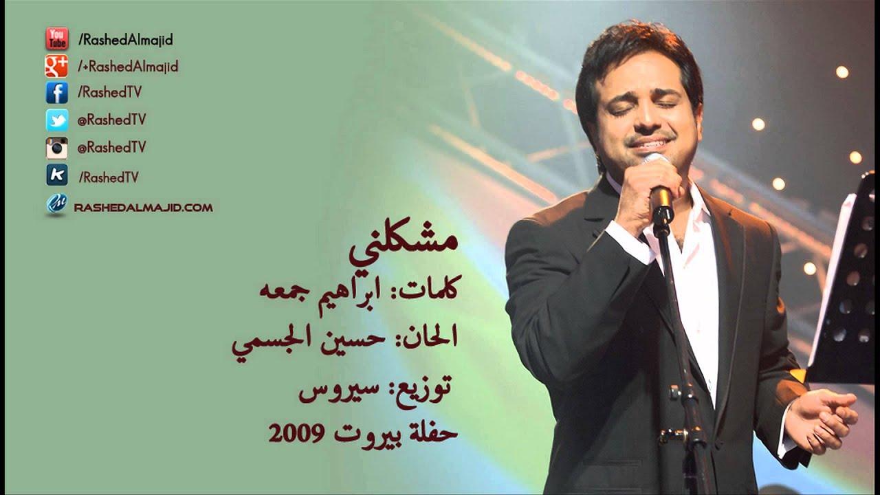 راشد الماجد مشكلني حفلة بيروت 2009 Youtube