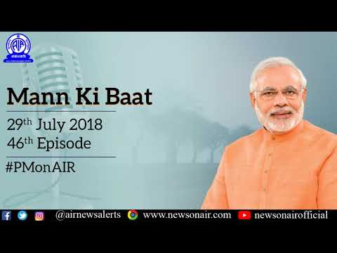 MANN KI BAAT   - Full Episode 46