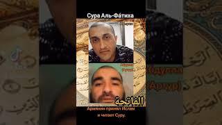 Армянин в Исламе.(полное видео ниже)