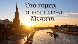 """исп. Юрий  Долгов  """"Этот город называется Москва"""""""