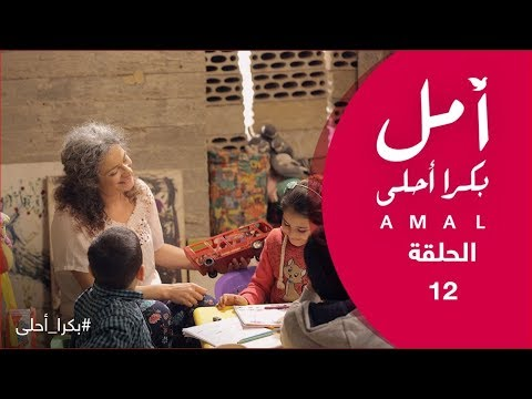 Amal ᴴᴰ Arabic Television Drama 12 - أمل.. بكرا أحلى | شوارع اسطنبول