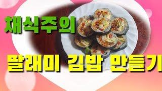 진미채 김밥 만들기  시니어타임스