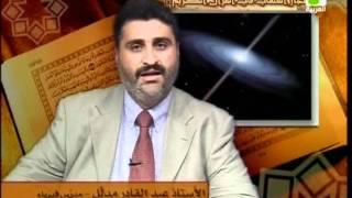 الإعجاز العلمي في القران الكريم - الحلقة رقم 3