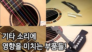 [통기타 QnA] 기타 소리에 영향을 미치는 부품들! …