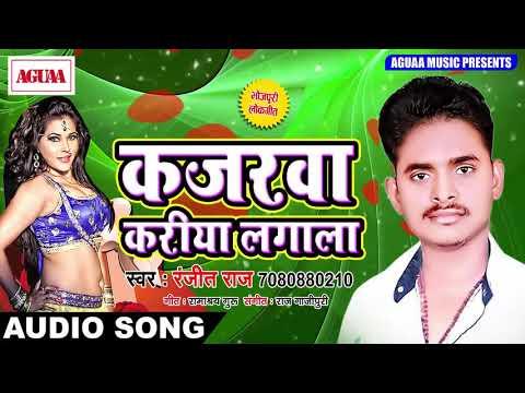 कजरवा करीया लगाला - Ranjeet Raj - माटी की चीज - Kajarwa Kariya Lagala - Superhit Bhojpuri SOng 2018