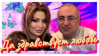 АНГЕЛИНА КАПЛАН и АРТУР АМИРЯН - ДА ЗДРАВСТВУЕТ ЛЮБОВЬ