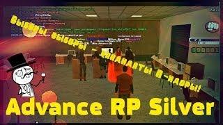 Advance Rp Silver [#15] - Выборы, выборы - кандидаты п*доры!