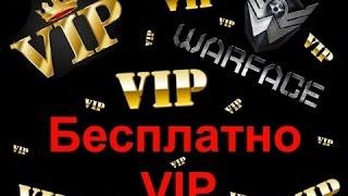 WARFACE: Рефералам или 3 способа получить VIP (в описании)