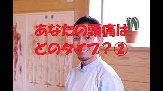 あなたの頭痛はどのタイプ?②偏頭痛 福井市の整体・TKYカイロプラクティック thumbnail