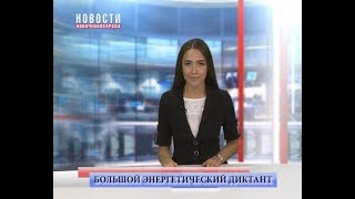 Более 1300 человек из 25 регионов страны написали новочебоксарский Большой энергетический диктант #В