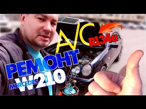Заправка и ремонт радиатора кондиционера на Мерседес W210 т. 38-22-55 Омск