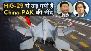 india-s-4-5-generation-mig-29-fighter-why-pakistan-china-afraid-of-india-s-mig-29-fighter