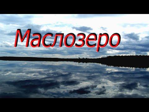 Маслозеро. Медвежьегорский район, Карелия.