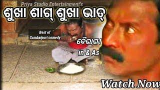 Sukha Saag Sukha Bhatt ( Juen pila as Bairagi) Fantastic Rare Comedy