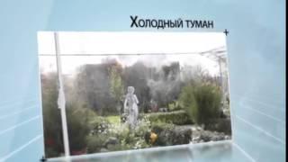 Системы туманообразования Дара(, 2014-11-14T11:22:58.000Z)