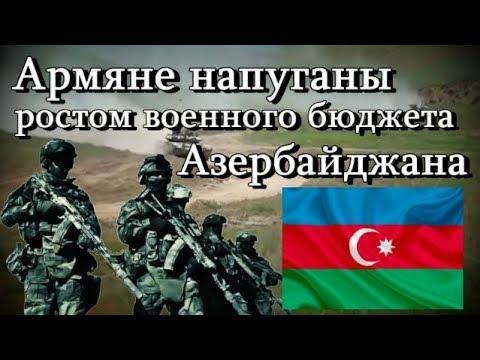 Армяне напуганы ростом военного бюджета Азербайджана