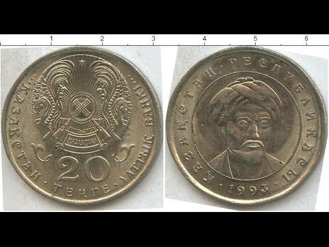 Монета казахстан 1993 20 тенге 10 рублей 1961 цена