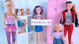 ЭВИ ВЫГОНЯЮТ ИЗ ЛАГЕРЯ! Мультики Барби Новая Серия Игры Игрушки Для девочек IkuklaTV