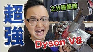 Dyson V8無線吸塵器日常體驗分享《阿倫來介紹》