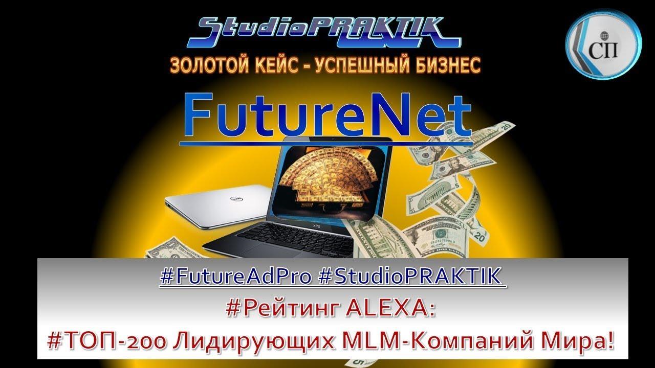 #FutureNet #StudioPRAKTIK