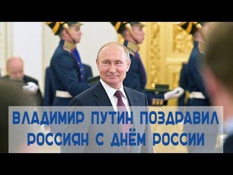 Владимир Путин поздравил