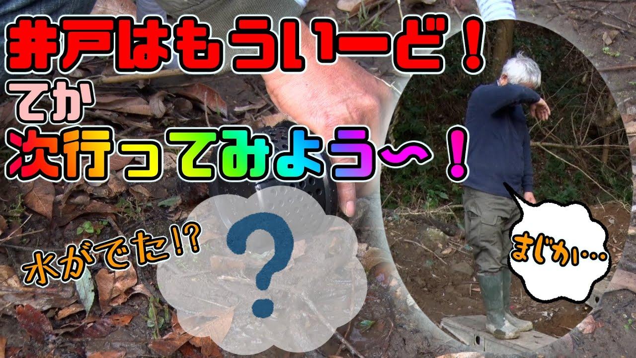 【本格DIY】井戸はもういーど!てか、次行ってみよう〜!【清水国明】【アウトドア】