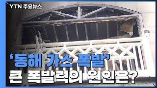 '동해 가스 폭발' 50년 넘은 무등록 펜션...합동 현장 감식 / YTN