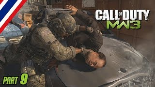 BRF - Call of Duty : Modern Warfare 3 [Part 9]