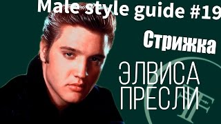 Male Style Guide №19 Стрижка - Элвиса Пресли (Elvis Presley haircut)