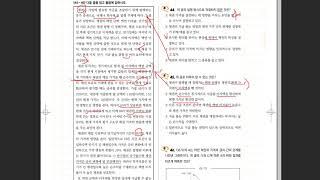2011년 수능 비문학 사회 44번~46번 해설