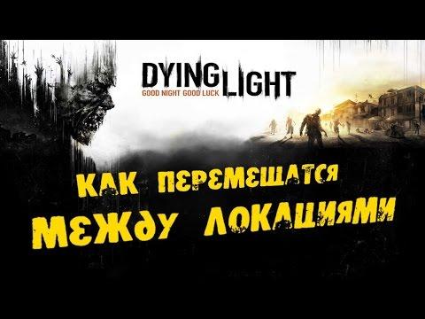 Dying Light: Как перемещатся между локациями