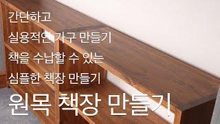 원목가구만들기/심플책장만들기/책장만들기/원목책장