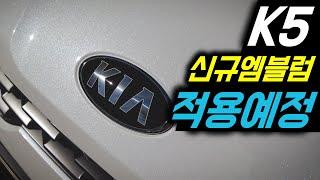 K5 22년형 출시 예정_신규 엠블럼 적용 예정_K5 …