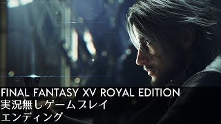 FFXV ROYAL EDITION エンディング