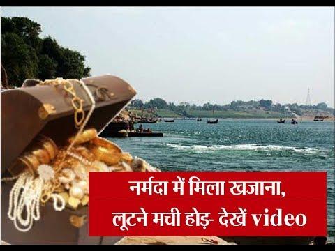 treasure found at narmada river