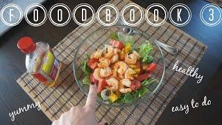 Food Book #3. Простые и полезные блюда для каждого!