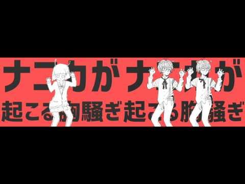 [Amatsuki, Soraru & Un:c] Alien Alien エイリアンエイリアン [天月, そらる & un:c]