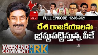 Weekend Comment By RK On Latest Politics    Full Episode    13-06-2021    ABN