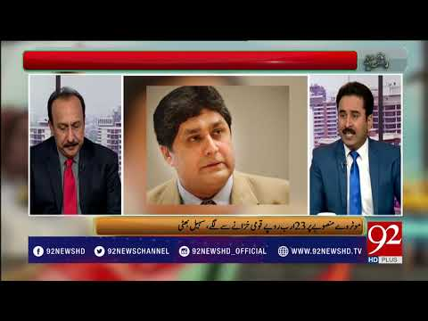 Bakhabar Subh - 31 August 2017 - 92NewsHDPlus