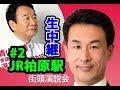 青山繁晴・長尾敬【2】応援演説生中継!柴犬乱入!JR柏原駅【衆議院選挙2017】自民党