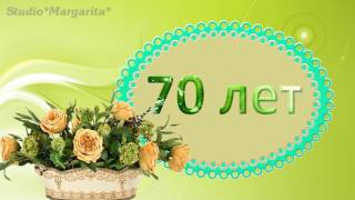 Футаж - 70 С Юбилеем Праздничный футаж