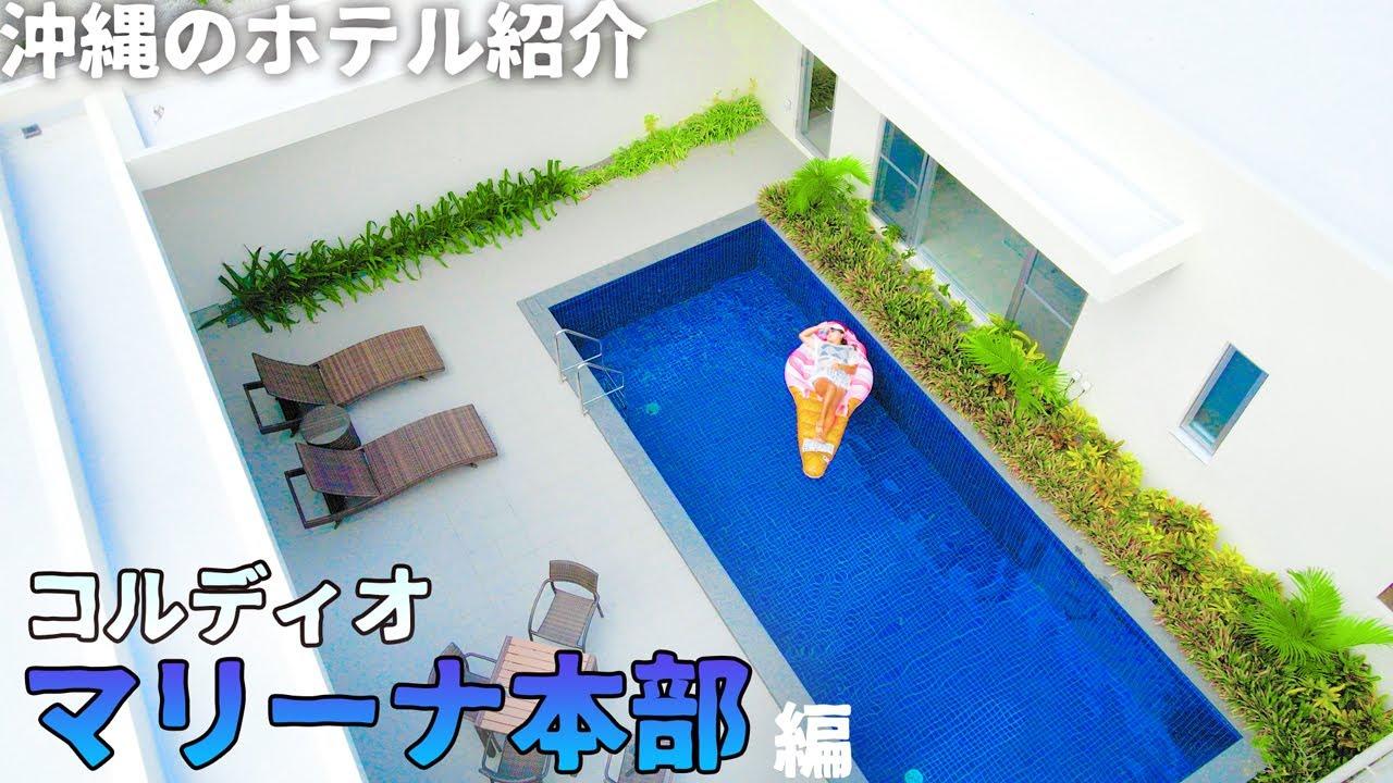 ホテル プライベート プール 付き