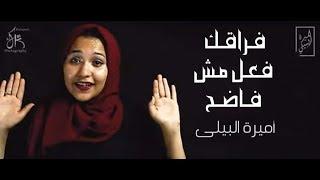 اقوي قصيدة للشاعره أميرة البيلي - فراقك فعل مش فاضح