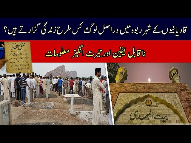 Rabwah History | Chenab Nagar Chiniot | EZ Learning | EZ Learning